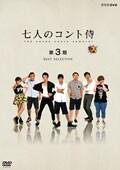 七人のコント侍 第3期 BEST SELECTION