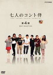 七人のコント侍 第4期 BEST SELECTION