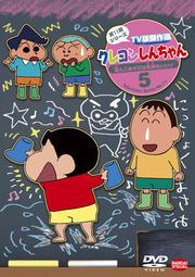 クレヨンしんちゃん TV版傑作選 第11期シリーズ 5