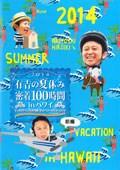 有吉の夏休み2014 密着100時間 in ハワイ もっと見たかった人のために放送できなかったやつも入れましたDVD 前編