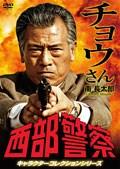 西部警察 キャラクターコレクションシリーズ チョウさん 南長太郎