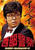 西部警察 キャラクターコレクションシリーズ イッペイ2 平尾一兵