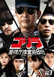 ゴリラ・警視庁捜査第8班 SELECTION-2 7