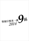 警視庁捜査一課9係 2014 1巻