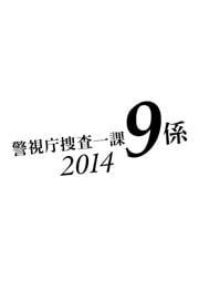 警視庁捜査一課9係 2014 3巻