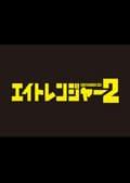 エイトレンジャー2