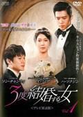 3度結婚する女 <テレビ放送版> Vol.1