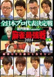近代麻雀Presents 麻雀最強戦2014 全日本プロ代表決定戦 上巻