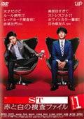 ST 赤と白の捜査ファイル Vol.1