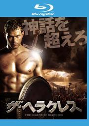 【Blu-ray】ザ・ヘラクレス