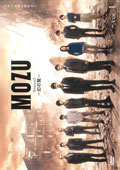 MOZU Season2 〜幻の翼〜 Vol.1