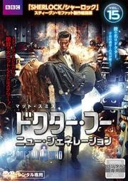 ドクター・フー ニュー・ジェネレーション Vol.15