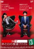 ST 赤と白の捜査ファイル Vol.3