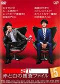 ST 赤と白の捜査ファイル Vol.5