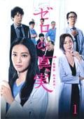 ゼロの真実〜監察医・松本真央〜 Vol.1