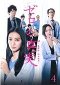 ゼロの真実〜監察医・松本真央〜 Vol.4