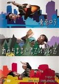 第16回東京03単独公演 「あるがままの君でいないで」