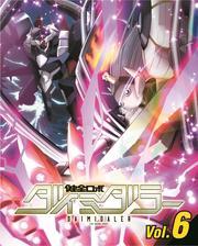 健全ロボ ダイミダラー Vol.6