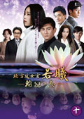 続・宮廷女官 若曦 〜輪廻の恋 Vol.10