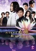 続・宮廷女官 若曦 〜輪廻の恋 Vol.11