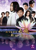 続・宮廷女官 若曦 〜輪廻の恋 Vol.18