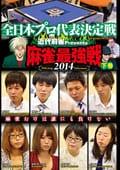 近代麻雀Presents 麻雀最強戦2014 全日本プロ代表決定戦 中巻