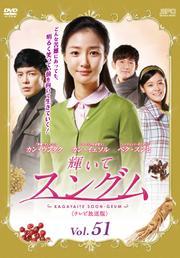 輝いてスングム <テレビ放送版> Vol.51