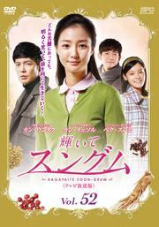 輝いてスングム <テレビ放送版> Vol.52