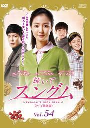 輝いてスングム <テレビ放送版> Vol.54