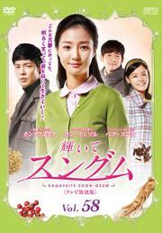 輝いてスングム <テレビ放送版> Vol.58
