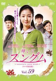 輝いてスングム <テレビ放送版> Vol.59