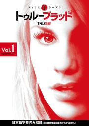 トゥルーブラッド <フィフス・シーズン> Vol.1