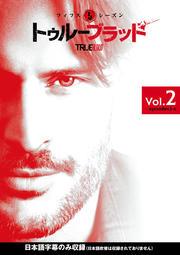 トゥルーブラッド <フィフス・シーズン> Vol.2