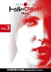 トゥルーブラッド <フィフス・シーズン> Vol.3