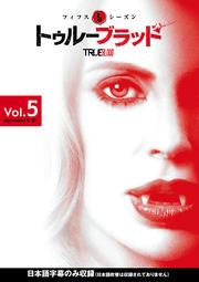トゥルーブラッド <フィフス・シーズン> Vol.5