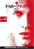 トゥルーブラッド <フィフス・シーズン> Vol.6