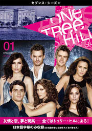 One Tree Hill/ワン・トゥリー・ヒル <セブンス・シーズン> Vol.1