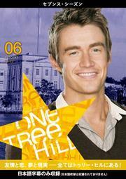 One Tree Hill/ワン・トゥリー・ヒル <セブンス・シーズン> Vol.6