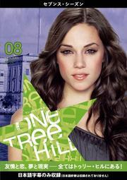 One Tree Hill/ワン・トゥリー・ヒル <セブンス・シーズン> Vol.8