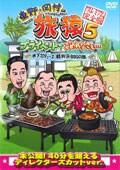 東野・岡村の旅猿5 プライベートでごめんなさい… 木下プロデュース、軽井沢・BBQの旅 プレミアム完全版