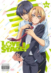 LOVE STAGE!! 04