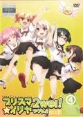 Fate/kaleid liner プリズマ☆イリヤ ツヴァイ! 4