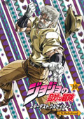 ジョジョの奇妙な冒険 スターダストクルセイダース 10