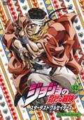 ジョジョの奇妙な冒険 スターダストクルセイダース 12