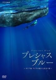 プレシャス・ブルー 〜カリブ海・クジラの親子と出会う旅〜