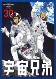 宇宙兄弟 VOLUME 30