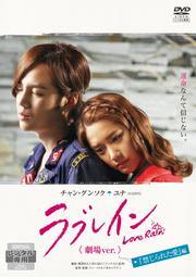 ラブレイン <劇場ver.> 禁じられた愛
