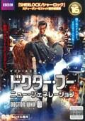 ドクター・フー ニュー・ジェネレーション Vol.16