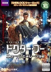 ドクター・フー ニュー・ジェネレーション Vol.18