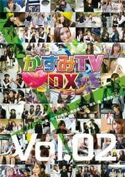 かすみTVDX Vol.02